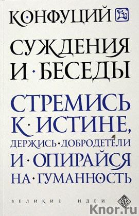 """Конфуций """"Суждения и беседы"""" Серия """"Великие идеи"""""""