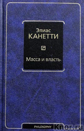 """Элиас Канетти """"Масса и власть"""" Серия """"Философия - Neoclassic"""""""