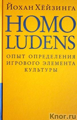 """����� ո������ """"Homo ludens. ������� ��������"""""""