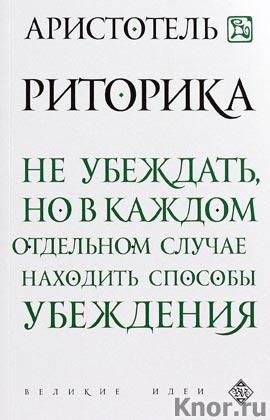 """Аристотель """"Риторика"""" Серия """"Великие идеи"""""""