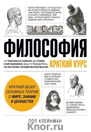 """Пол Клейнман """"Философия. Краткий курс"""" Серия """"Научпоп"""""""