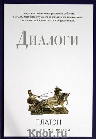 "Платон ""Диалоги"" Серия ""PRO власть"""