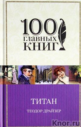 "Теодор Драйзер ""Титан"" Серия ""100 главных книг"""