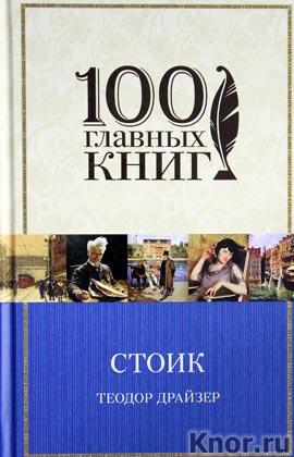 """Теодор Драйзер """"Стоик"""" Серия """"100 главных книг"""""""