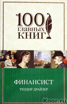 "������ ������� ""���������"" ����� ""100 ������� ����"" Pocket-book"
