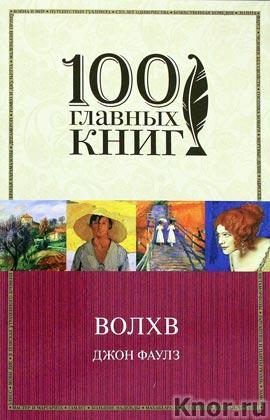 "���� ����� ""�����"" ����� ""100 ������� ����"" Pocket-book"