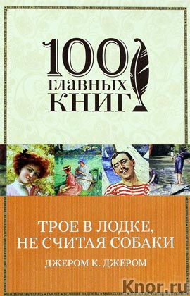 """Джером К. Джером """"Трое в лодке, не считая собаки"""" Серия """"100 главных книг"""" Pocket-book"""