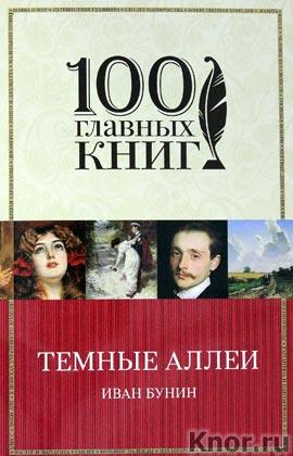 "���� ����� ""������ �����"" ����� ""100 ������� ����"" Pocket-book"