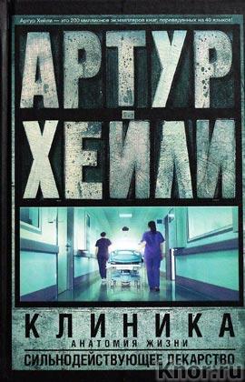 """Артур Хейли """"Клиника: анатомия жизни. Сильнодействующее лекарство"""" Серия """"Артур Хейли: классика для всех"""""""
