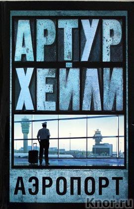 """Артур Хейли """"Аэропорт"""" Серия """"Артур Хейли: классика для всех"""" Pocket-book"""