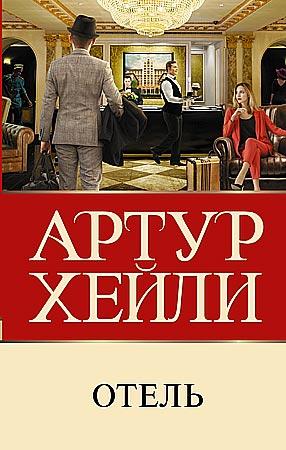 """Артур Хейли """"Колеса"""" Серия """"Классика для всех"""""""