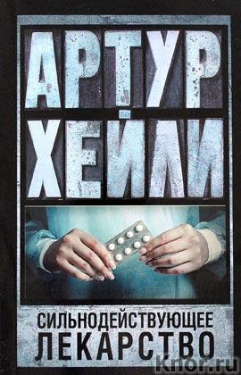 """Артур Хейли """"Сильнодействующее лекарство"""" Серия """"Классика для всех"""" Pocket-book"""