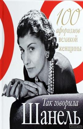 """Коко Шанель """"Так говорила Шанель. 100 афоризмов великой женщины"""" Серия """"Так говорили великие женщины. Афоризмы на каждый день"""""""