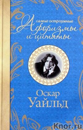 """Оскар Уайльд """"Самые остроумные афоризмы и цитаты. Оскар Уайльд"""" Серия """"Самые остроумные афоризмы и цитаты"""""""