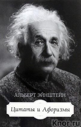 """Альберт Эйнштейн """"Цитаты и афоризмы"""""""