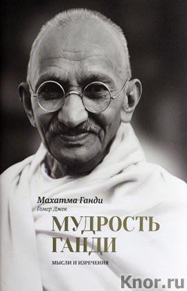 """М. Ганди, Г. Джек """"Мудрость Ганди. Мысли и изречения"""" Серия """"МИФ. Кругозор"""""""