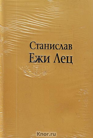 """Станислав Ежи Лец """"Непричесанные мысли, или В начале было Слово"""""""