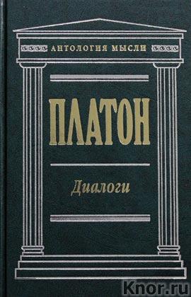 """Платон """"Диалоги"""" Серия """"Антология мысли"""""""