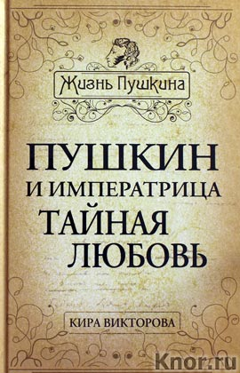 """Кира Викторова """"Пушкин и императрица. Тайная любовь"""" Серия """"Жизнь Пушкина"""""""