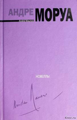 """Андре Моруа """"Для фортепиано соло. Новеллы"""""""