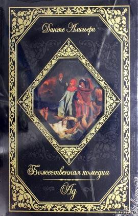 """Данте Алигьери """"Божественная комедия. Ад"""" Серия """"Бархатная серия"""""""