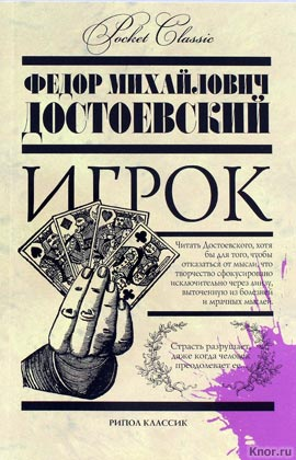 "Федор Достоевский ""Игрок"" Серия ""Pocket Сlassic"" Pocket-book"
