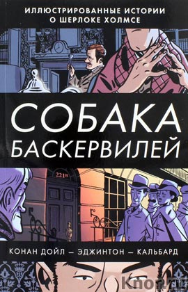 "Артур Конан Дойл ""Собака Баскервилей"" Серия ""Комиксы"""