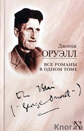 """Джордж Оруэлл """"Все романы в одном томе"""" Серия """"Легендарная классика"""""""