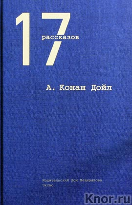 """Конан А. Дойл """"17 рассказов"""" Серия """"17 рассказов"""""""