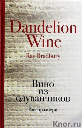 """Рэй Брэдбери """"Вино из одуванчиков"""" Серия """"Культовая классика"""""""
