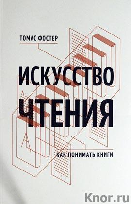 """Томас Фостер """"Искусство чтения. Как понимать книги"""""""