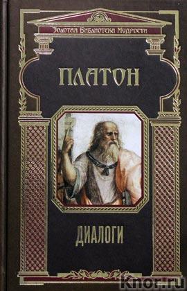 """Платон """"Диалоги"""" Серия """"Золотая библиотека мудрости"""""""