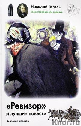 """Николай Гоголь """"Ревизор и лучшие повести"""" Серия """"Мировые шедевры. Иллюстрированное издание"""""""