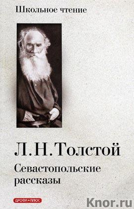 """Лев Толстой """"Севастопольские рассказы"""""""
