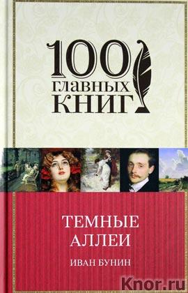 """Иван Бунин """"Темные аллеи"""" Серия """"100 главных книг"""""""