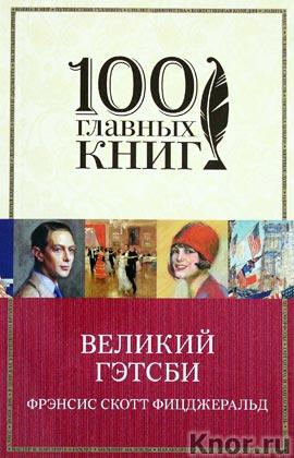 "������� ����� ����������� ""������� ������"" ����� ""100 ������� ����"" Pocket-book"