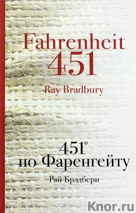"""Рэй Брэдбери """"451 по Фаренгейту"""" Серия """"Культовая классика"""""""