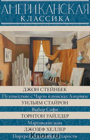 """Джон Стейнбек и др. """"Американская классика (комплект из 4 книг)"""""""