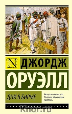"""Джордж Оруэлл """"Дни в Бирме"""" Серия """"Эксклюзивная классика"""" Pocket-book"""