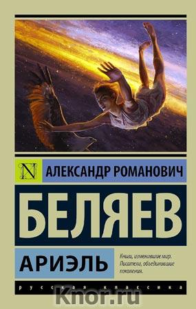 """Александр Беляев """"Ариэль"""" Серия """"Эксклюзив: Русская классика"""" Pocket-book"""