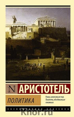 """Аристотель """"Политика"""" Серия """"Эксклюзивная классика"""" Pocket-book"""