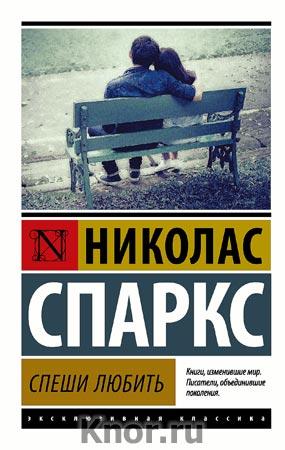 """Николас Спаркс """"Спеши любить"""" Серия """"Эксклюзивная классика"""" Pocket-book"""