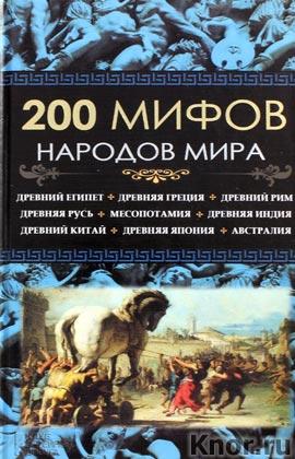 """Ю. Пернатьев """"200 мифов народов мира"""""""