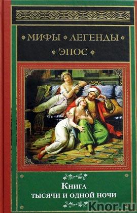 """Книга тысячи и одной ночи. Серия """"Мифы. Легенды. Эпос"""""""