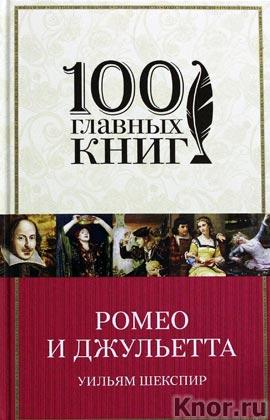 """Уильям Шекспир """"Ромео и Джульетта"""" Серия """"100 главных книг"""""""