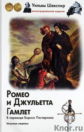 """Уильям Шекспир """"Ромео и Джульетта. Гамлет"""" Серия """"Мировые шедевры. Иллюстрированное издание"""""""