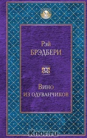 """Рэй Брэдбери """"Вино из одуванчиков"""" Серия """"Всемирная литература"""""""
