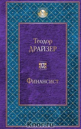 """Теодор Драйзер """"Финансист"""" Серия """"Всемирная литература"""""""