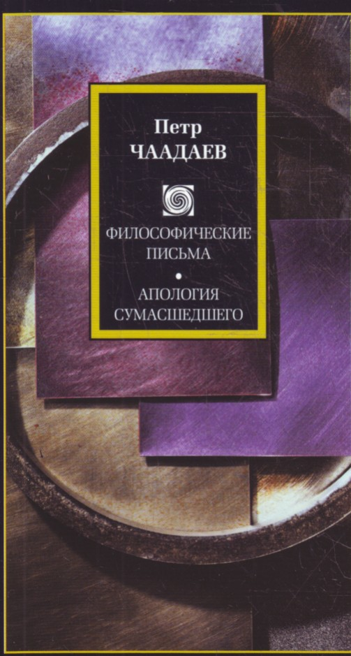 "Петр Чаадаев ""Философические письма. Апология сумасшедшего"" Серия ""Philosophy"" Pocket-book"