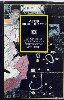 """Артур Шопенгауэр """"Афоризмы для усвоения житейской мудрости"""" Серия """"Philosophy"""" Pocket-book"""
